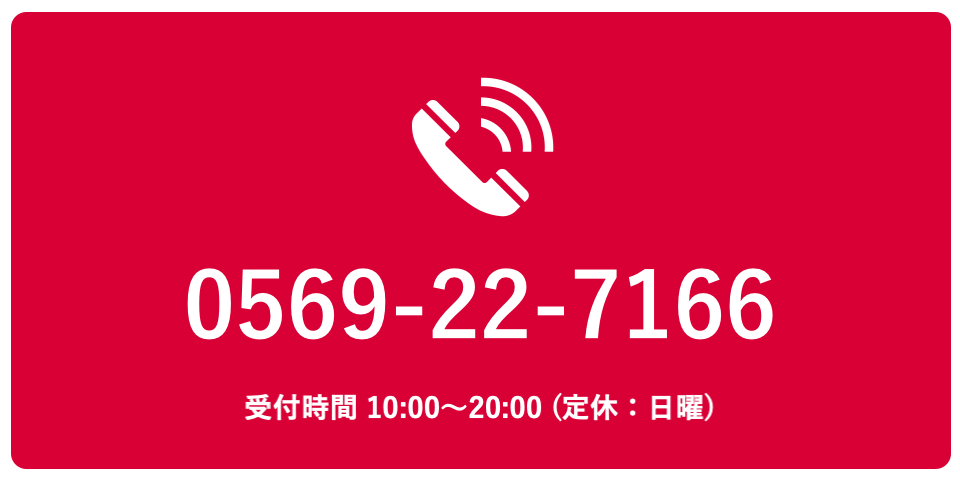 お電話でのお問い合わせは0569-22-7166まで