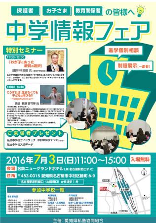 new_160429愛知県私塾協同組合A4T_099_22