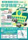 中学受験はここから始まる!7月3日(日)中学情報フェア開催!