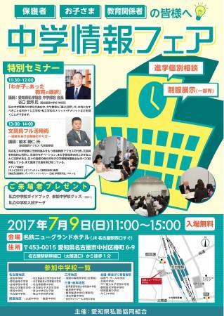 160500愛知県私塾協同組合A4