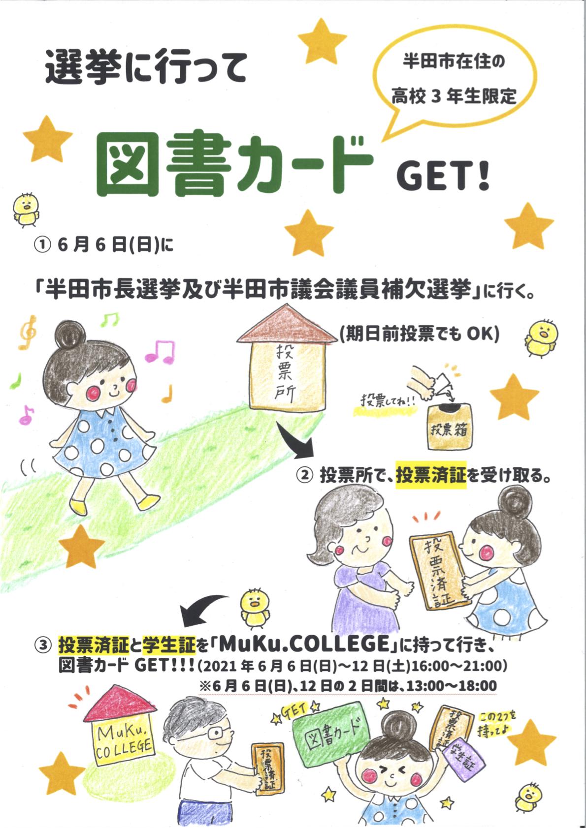 選挙に行って図書カードGET!